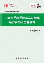 2019年宁波大学商学院811宏微观经济学考研全套资料