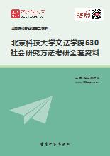 2019年北京科技大学文法学院630社会研究方法考研全套资料