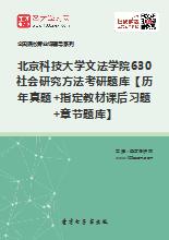 2019年北京科技大学文法学院630社会研究方法考研题库【历年真题+指定教材课后习题+章节题库】