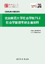 2019年北京师范大学社会学院712社会学原理考研全套资料