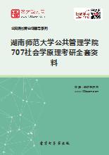 2019年湖南师范大学公共管理学院707社会学原理考研全套资料