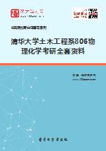2021年清华大学土木工程系《806物理化学》考研全套资料