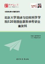 2018年北京大学地球与空间科学学院820地理信息系统考研全套资料