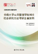 2018年中南大学公共管理学院908社会研究方法考研全套资料