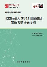 2020年北京师范大学812地理信息系统考研全套资料