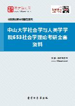 2019年中山大学社会学与人类学学院653社会学理论考研全套资料