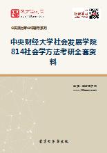 2018年中央财经大学社会发展学院814社会学方法考研全套资料