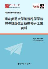 2019年南京师范大学地理科学学院860地理信息系统考研全套资料