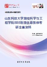 2020年山东科技大学测绘科学与工程学院808地理信息系统考研全套资料