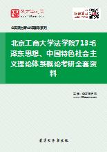 2018年北京工商大学法学院713毛泽东思想、中国特色社会主义理论体系概论考研全套资料