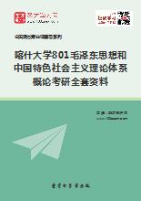 2019年喀什大学801毛泽东思想和中国特色社会主义理论体系概论考研全套资料