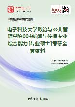 2019年电子科技大学政治与公共管理学院334新闻与传播专业综合能力[专业硕士]考研全套资料