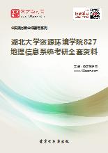 2019年湖北大学资源环境学院827地理信息系统考研全套资料