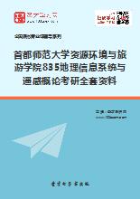 2019年首都师范大学资源环境与旅游学院835地理信息系统与遥感概论考研全套资料