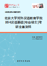 2015年北京大学对外汉语教育学院354汉语基础[专业硕士]考研全套资料