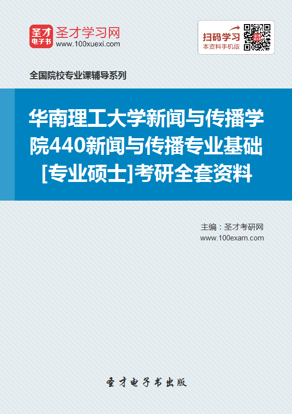 2018年考华南理工大学新闻与传播学院440新闻与传播专业基础考研的全套(有参考教材)