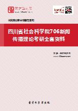 2019年四川省社会科学院706新闻传播理论考研全套资料