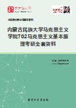 2019年内蒙古民族大学马克思主义学院702马克思主义基本原理考研全套资料