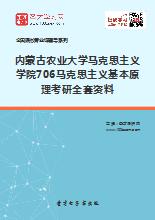 2019年内蒙古农业大学马克思主义学院706马克思主义基本原理考研全套资料