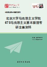2018年北京大学马克思主义学院673马克思主义基本原理考研全套资料