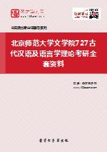 2019年北京师范大学文学院727古代汉语及语言学理论考研全套资料