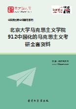 2019年北京大学马克思主义学院912中国化的马克思主义考研全套资料