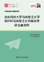 2019年北京科技大学马克思主义学院858马克思主义中国化考研全套资料