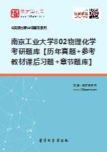 2018年南京工业大学802物理化学考研题库【历年真题+参考教材课后习题+章节题库】