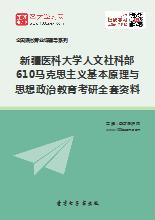 2018年新疆医科大学人文社科部610马克思主义基本原理与思想政治教育考研全套资料