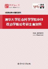2020年清华大学社会科学学院649政治学概论考研全套资料