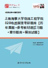 2020年上海海事大学物流工程学院820电路原理考研题库【历年真题+参考教材课后习题+章节题库+模拟试题】