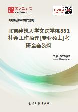 2021年北京建筑大学文法学院331社会工作原理[专业硕士]考研全套资料