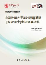 2019年中国传媒大学354汉语基础[专业硕士]考研全套资料