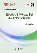 2019年中国传媒大学805综合考试[语言1]考研全套资料