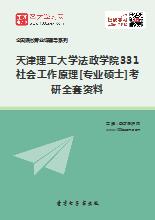 2019年天津理工大学法政学院331社会工作原理[专业硕士]考研全套资料