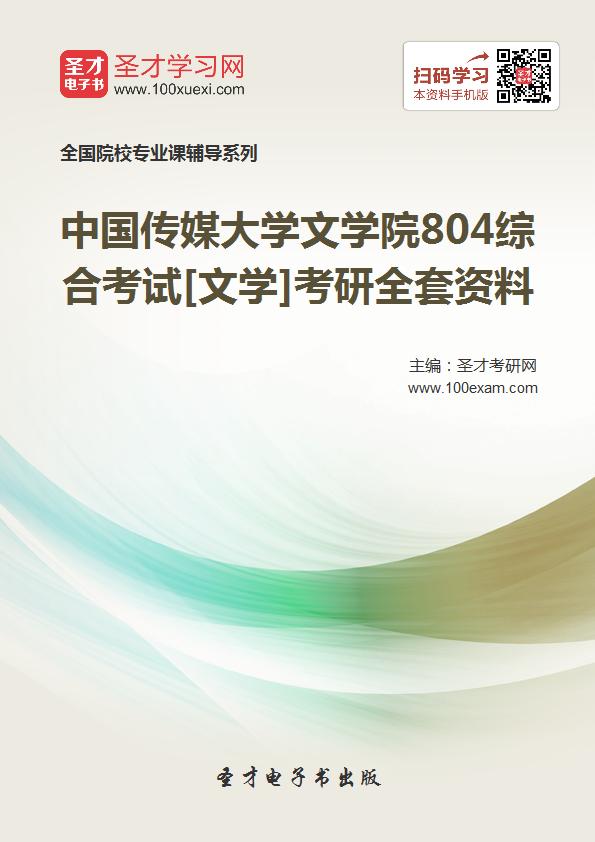 2019年中国传媒大学文学院804综合考试[文学]考研全套资料
