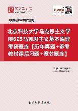 2018年北京科技大学马克思主义学院625马克思主义基本原理考研题库【历年真题+参考教材课后习题+章节题库】