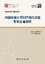 2018年中国传媒大学807现代汉语考研全套资料