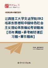 2021年江西理工大学文法学院892毛泽东思想和中国特色社会主义理论体系概论考研题库【历年真题+参考教材课后习题+章节题库】