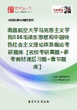 2019年南昌航空大学马克思主义学院836毛泽东思想和中国特色社会主义理论体系概论考研题库【名校考研真题+参考教材课后习题+章节题库】