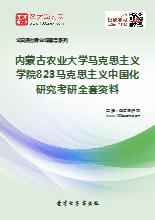2019年内蒙古农业大学马克思主义学院823马克思主义中国化研究考研全套资料