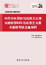 2020年中共中央党校马克思主义理论教研部691马克思主义基本原理考研全套资料