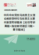 2020年中共中央党校马克思主义理论教研部691马克思主义基本原理考研题库【名校考研真题+指定教材课后习题+章节题库】