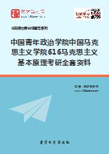 2019年中国青年政治学院中国马克思主义学院616马克思主义基本原理考研全套资料