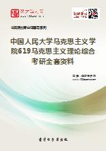 2018年中国人民大学马克思主义学院619马克思主义理论综合考研全套资料