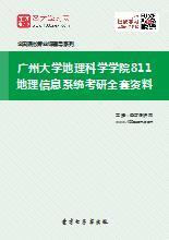 2018年广州大学地理科学学院811地理信息系统考研全套资料