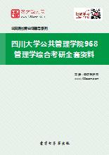 2019年四川大学公共管理学院968管理学综合考研全套资料