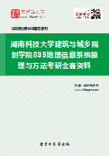 2019年湖南科技大学建筑与城乡规划学院835地理信息系统原理与方法考研全套资料