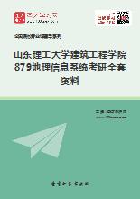 2019年山东理工大学建筑工程学院879地理信息系统考研全套资料