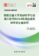 2019年西南交通大学地球科学与环境工程学院816地理信息系统考研全套资料